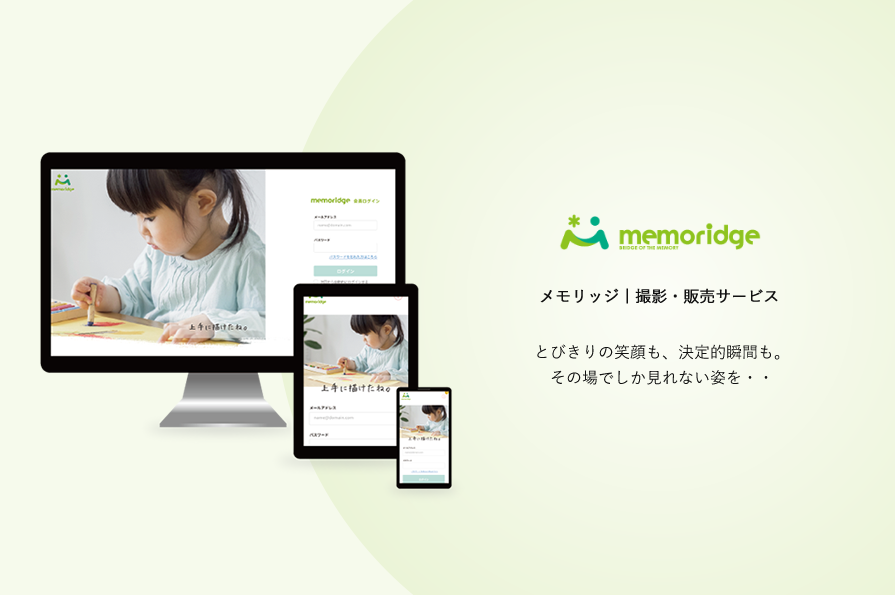 memoridge 教育団体様やイベント事業様向けインターネットサービス事業